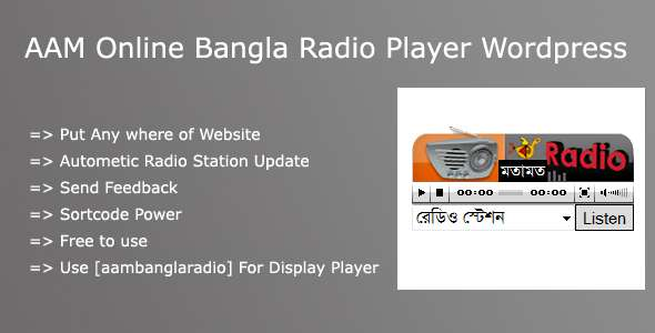 AAM Online Bangla Radio