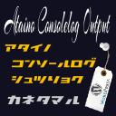 Ataino Consolelog Output