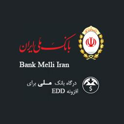 Bank Melli EDD gateway