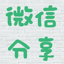 Bosima WeChat Page Sharing