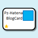 Pz-HatenaBlogCard