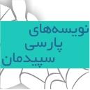 نویسههای پارسی سپیدمان