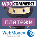 WooCommerce – Webmoney Payment Gateway