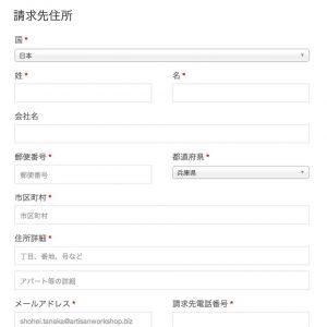 Japanized For WooCommerce